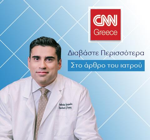 Φάκελος Βουβωνοκήλη - Δρ. Χαρ. Σπυρόπουλος - CNN Greece